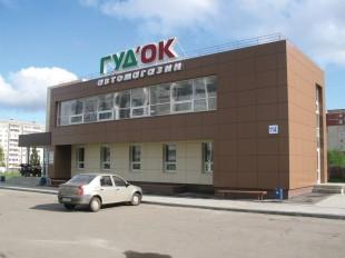 Автомагазин «ГудОК»