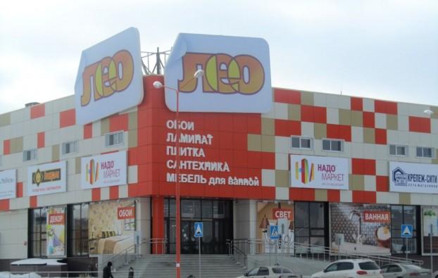 Торговый центр «ЛЕО»